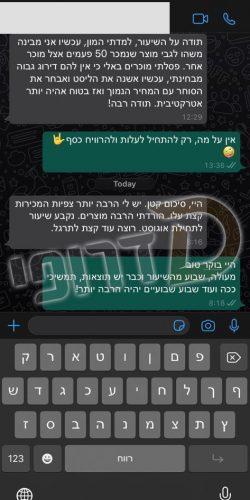 WhatsApp Image 2020-07-23 at 08.18.36