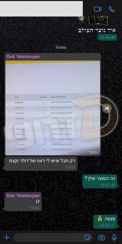 WhatsApp Image 2020-07-31 at 13.03.05