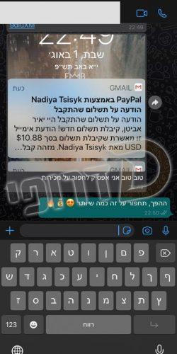 WhatsApp Image 2020-08-01 at 22.50.37